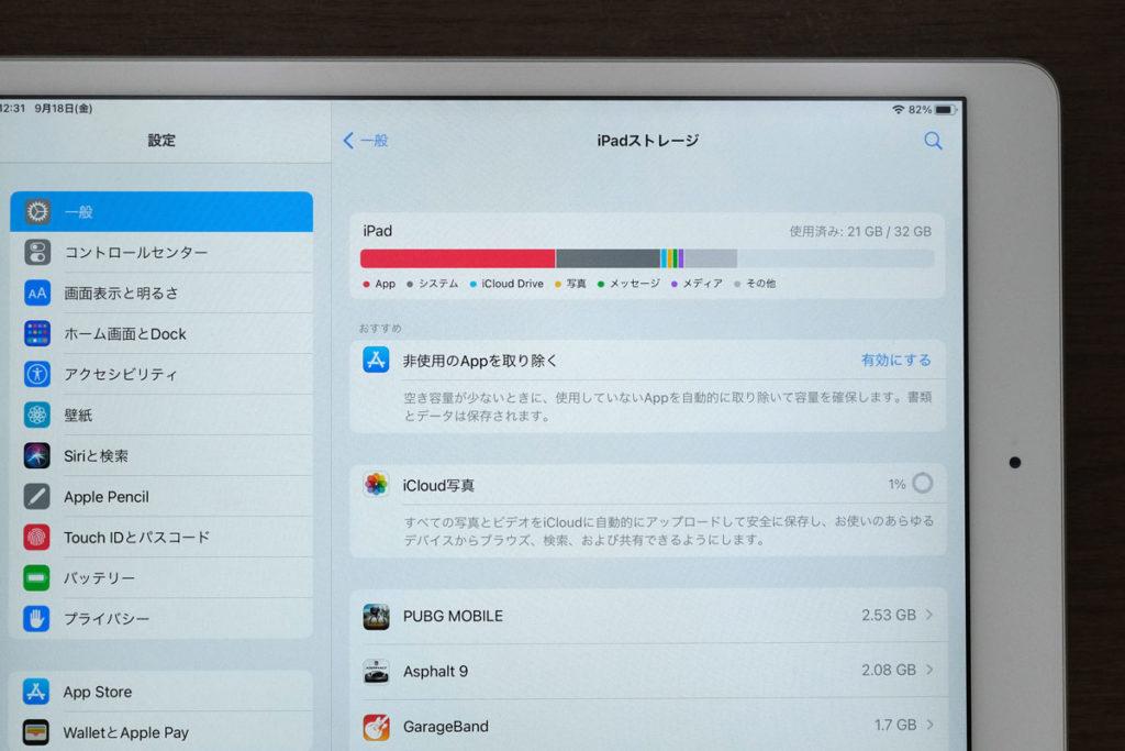 iPad(第8世代)ストレージ容量