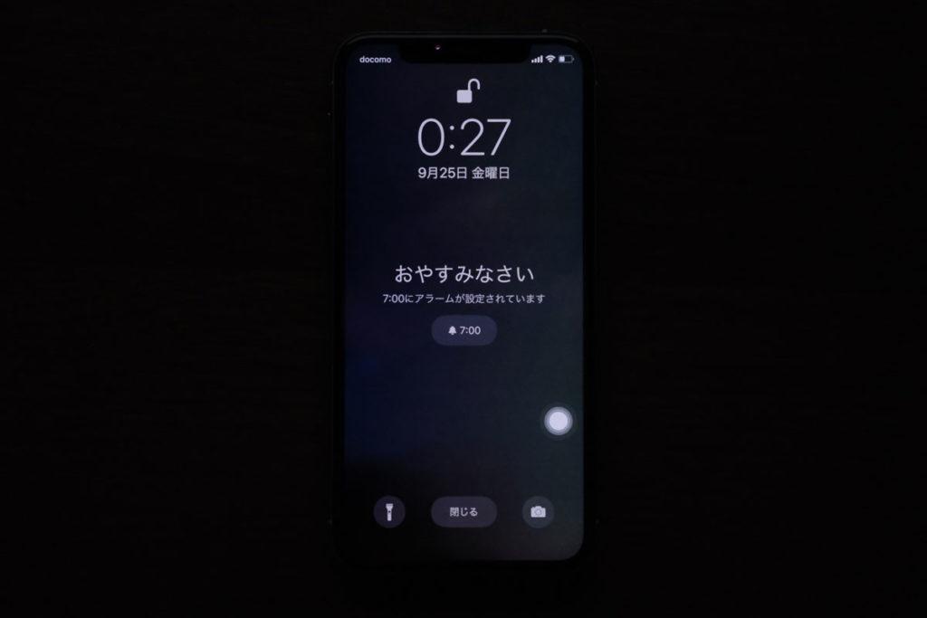 iPhoneのおやすみ