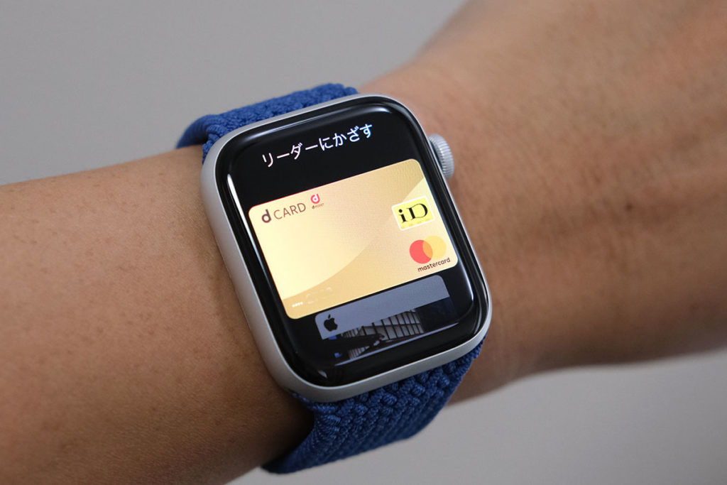 Apple Watch SEのキャッシュレス決済
