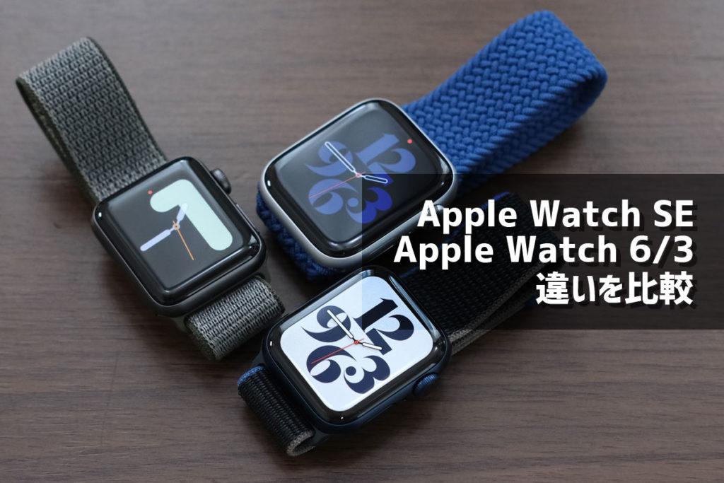 Apple Watch SEと6/3を比較