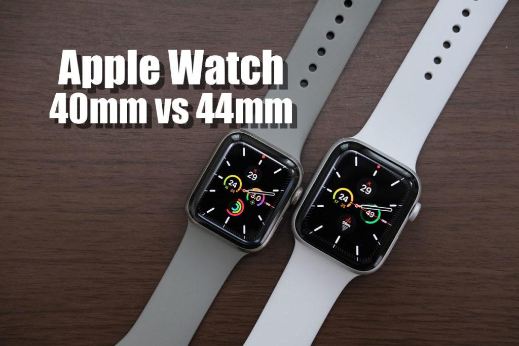 Apple Watch サイズを比較