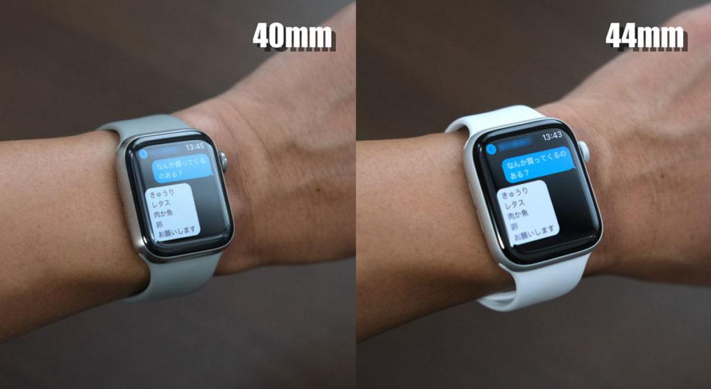 Apple Watchのメッセージアプリの文字の大きさ
