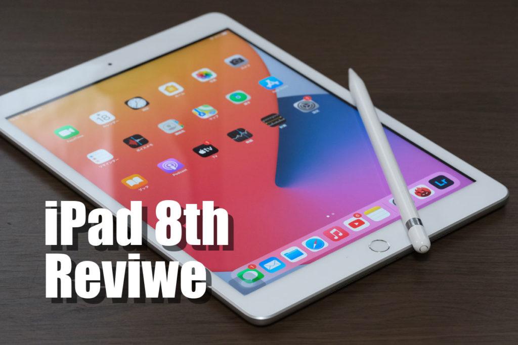 iPad(第8世代)レビュー