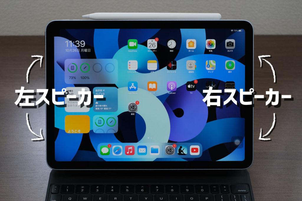 iPad Air(第4世代)の2スピーカーシステム