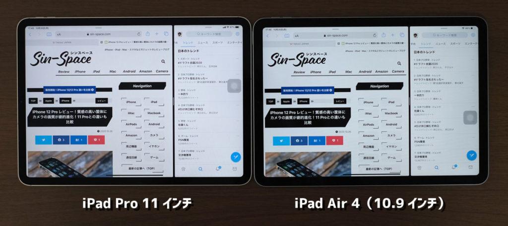 iPad Pro 11インチとiPad Air(第4世代)