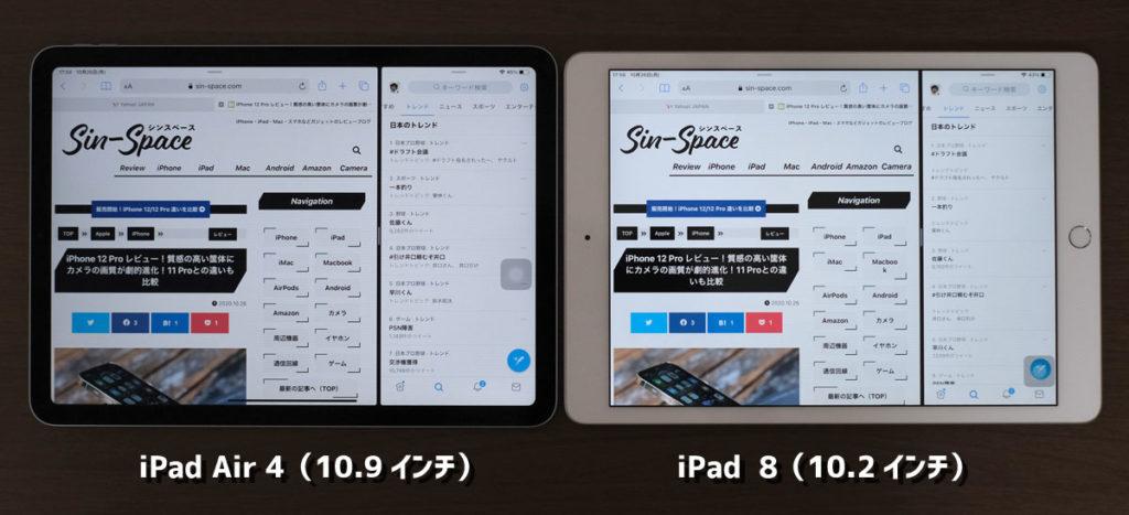 iPad Air(第4世代)とiPad(第8世代)
