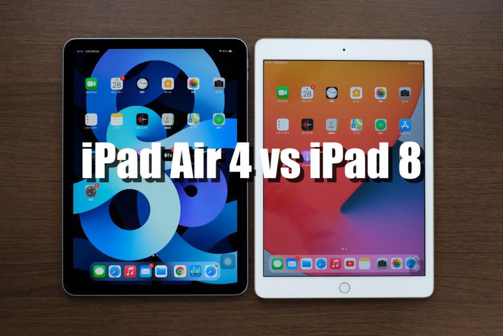iPad Air 4・iPad 8 比較