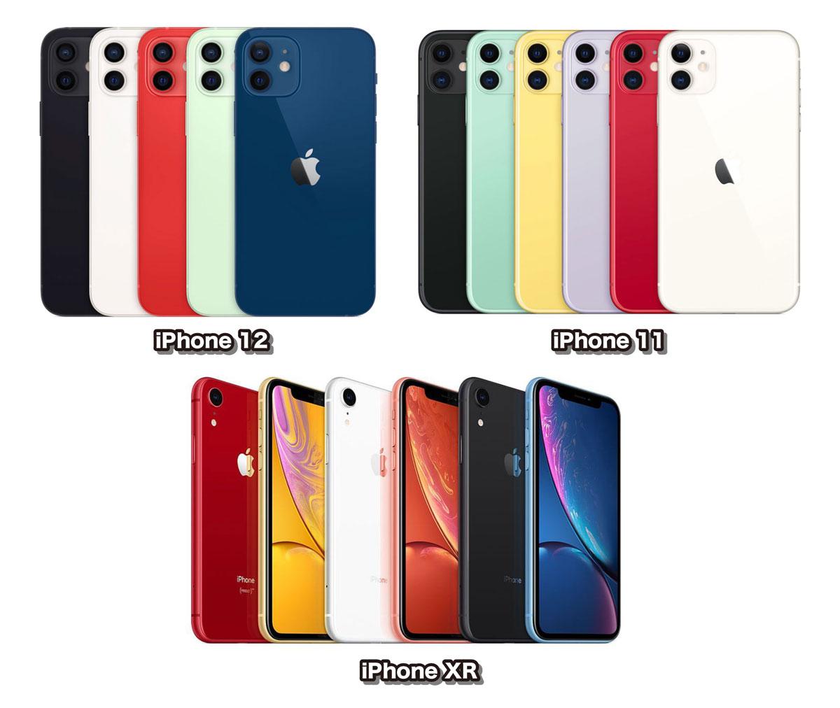 iPhone 12・11・XR カラーバリエーションの比較
