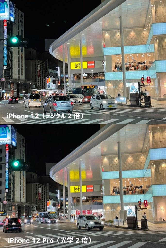 iPhone 12・12 Pro 望遠撮影2倍の画質比較