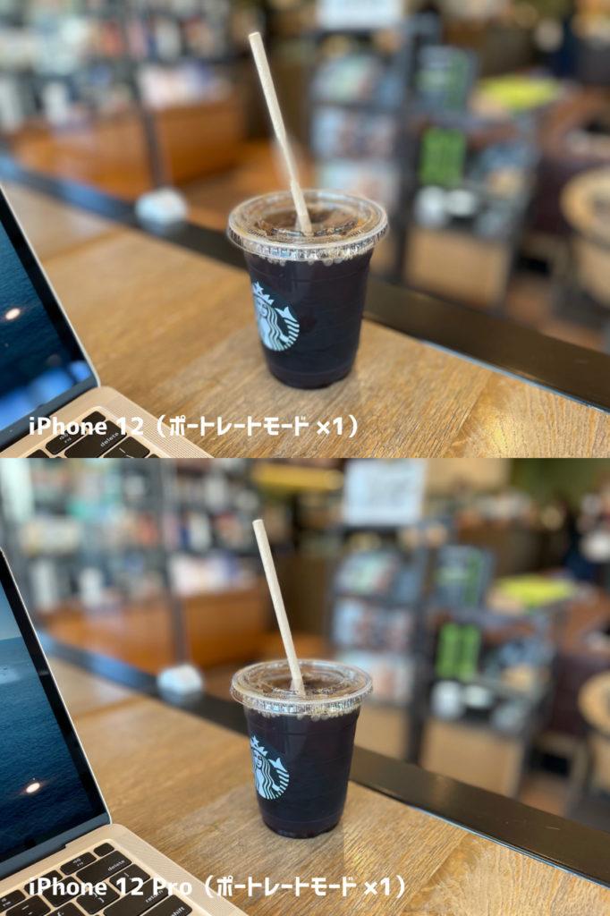 iPhone 12・12 Pro ポートレートモードの精度の違い