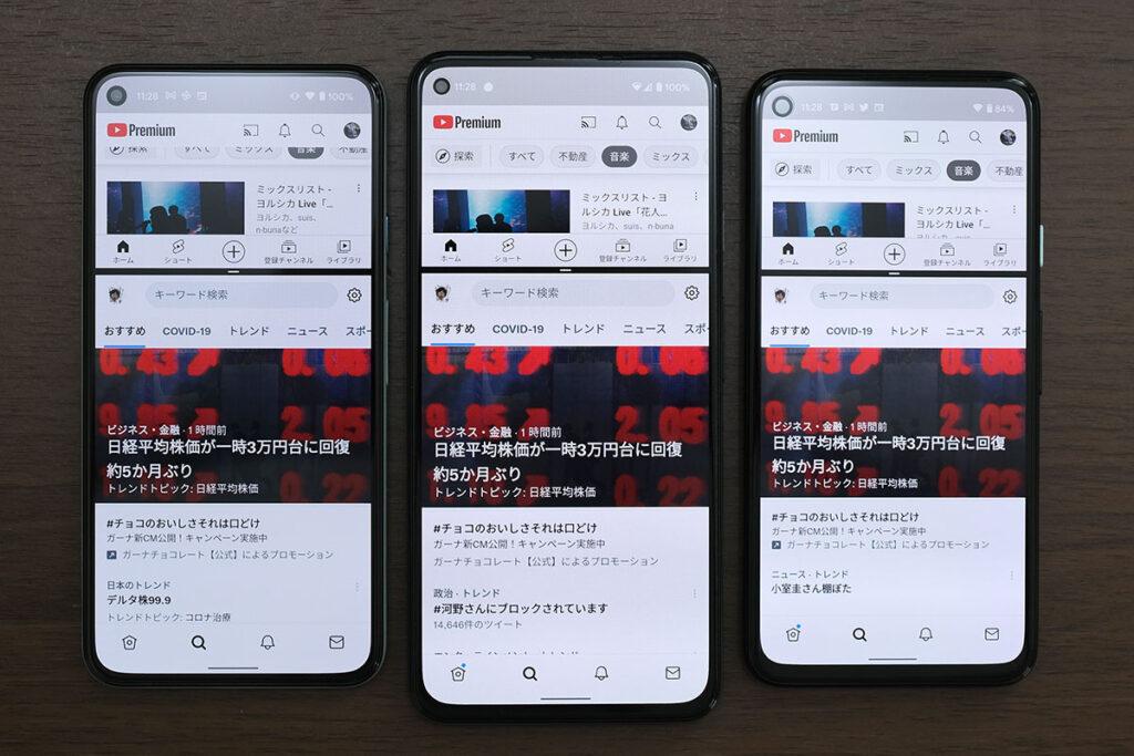 Pixel 5、Pixel 5a(5G)、Pixel 4a 2画面表示領域
