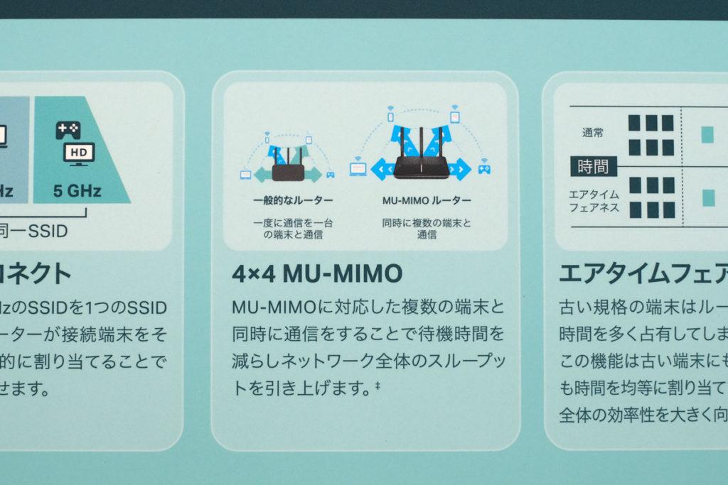 4×4 MU-MIMOに対応