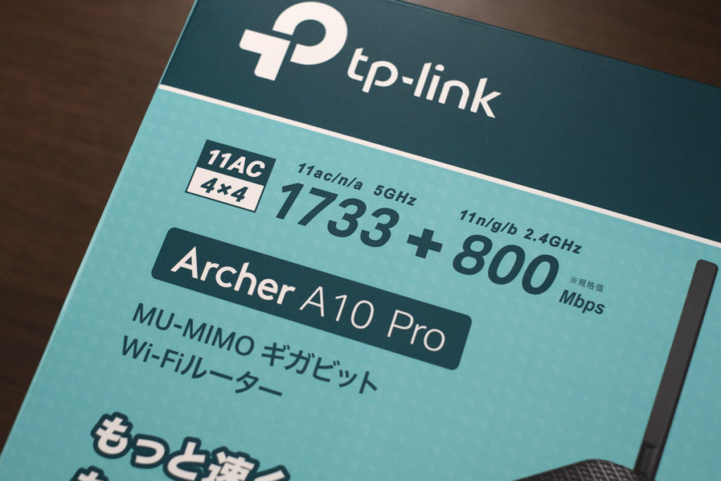 Archer A10 Proの最大通信速度