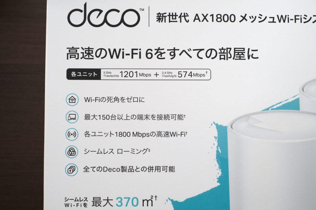 TP-Link Deco X20 (2-pack)の特徴
