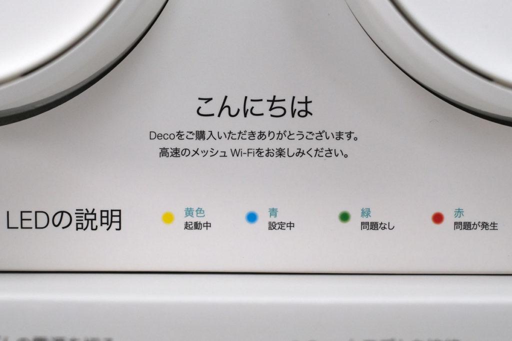 TP-Link Deco X20 LEDの説明