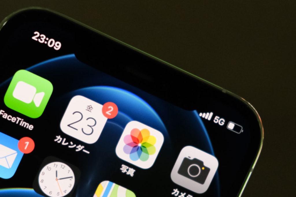 iPhone 12 Proの5G通信