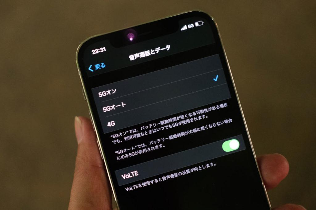 iPhone 12 Proの5G設定