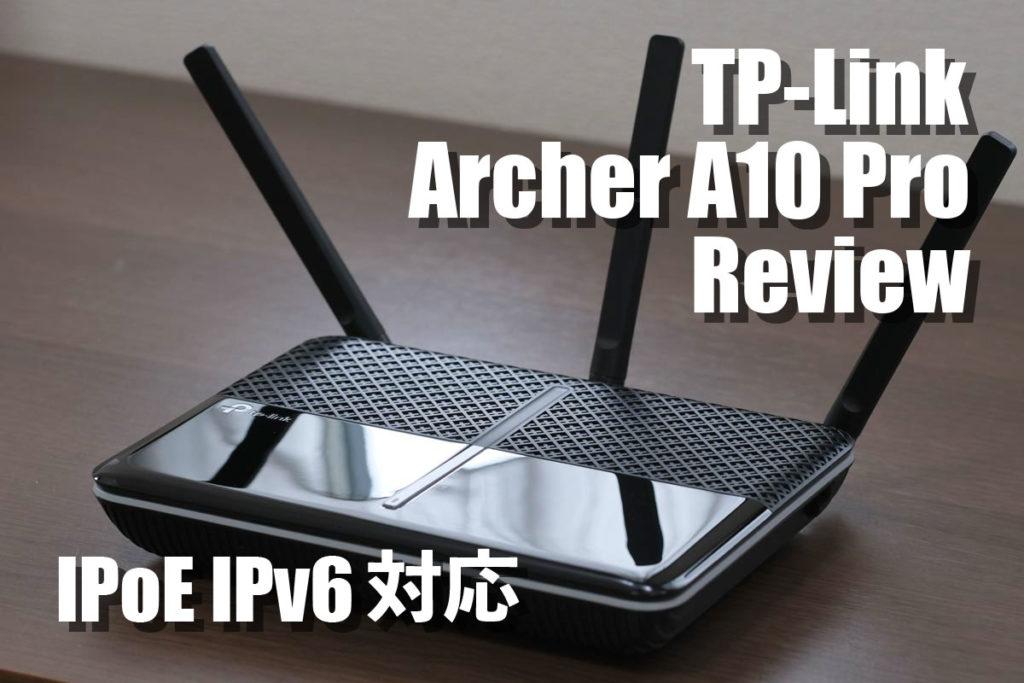 TP-Link Archer A10 Pro レビュー