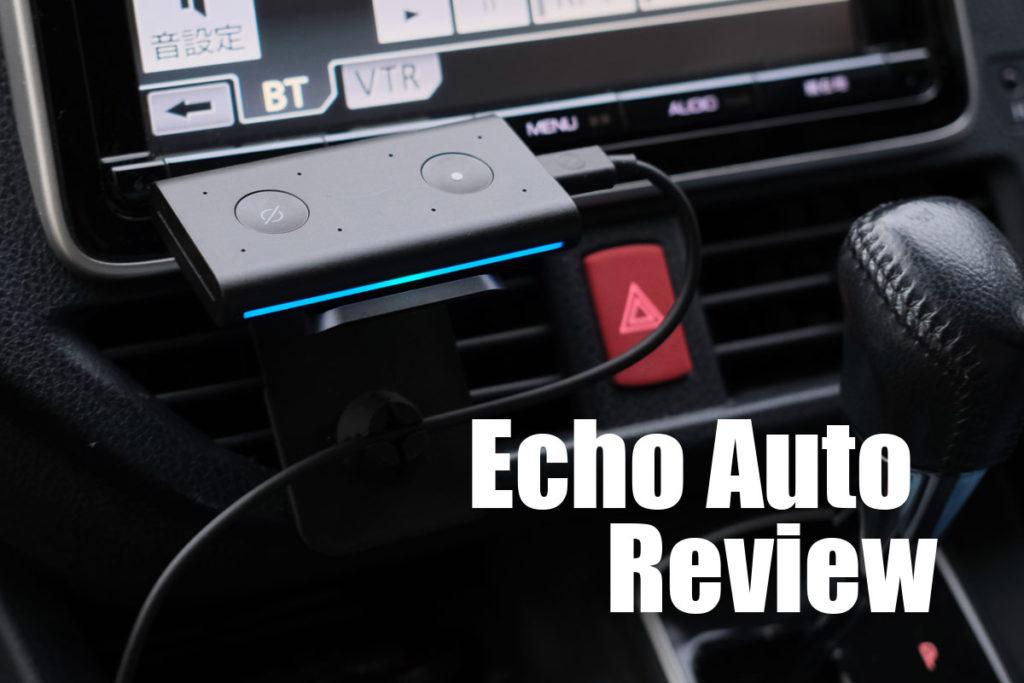 Echo Auto レビュー