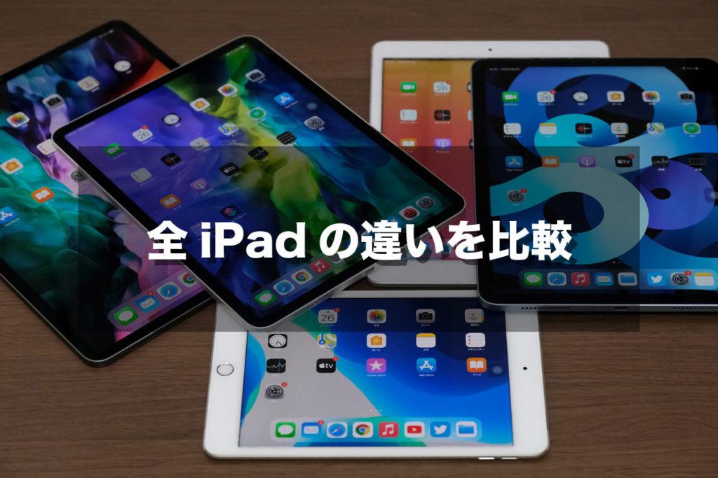 全iPadの違いを比較