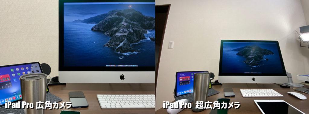 iPad Proの広角カメラと超広角カメラ