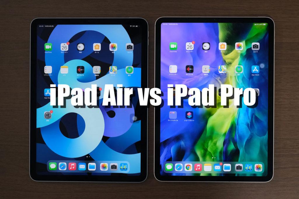 iPad AirとiPad Proを比較