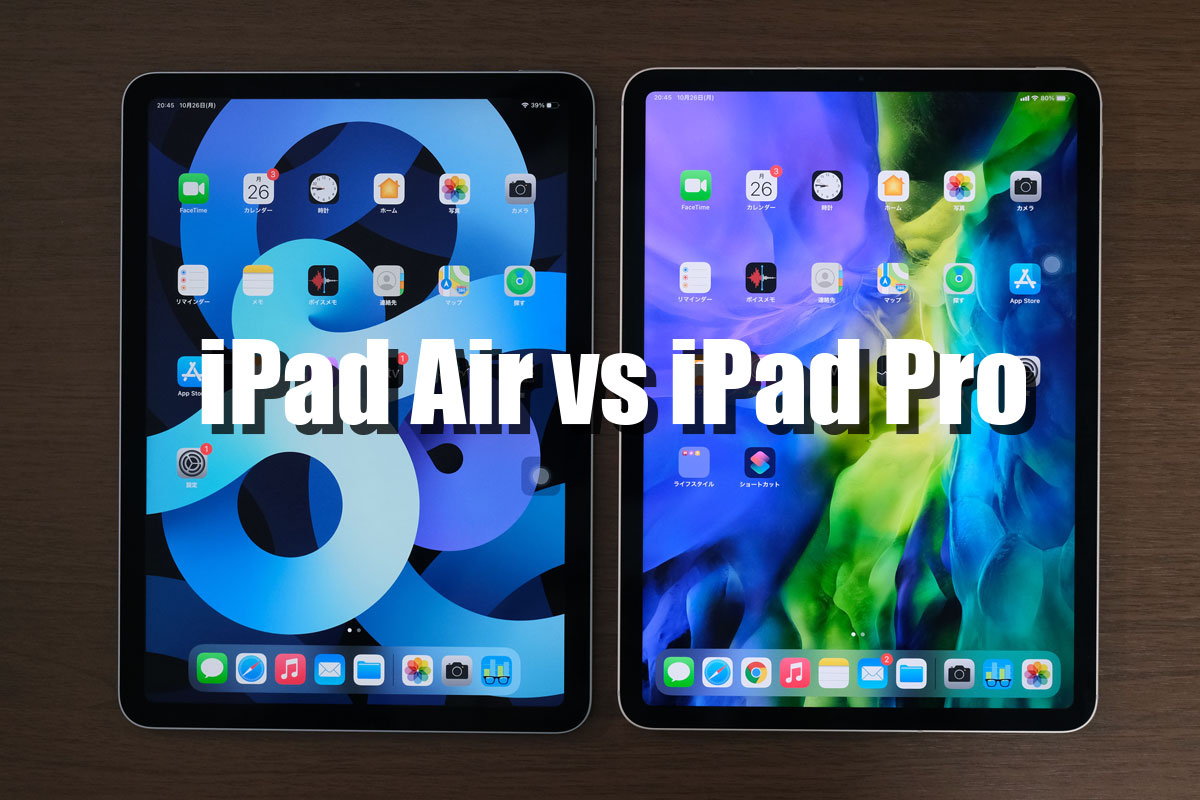 iPad AirとiPad Proはどっちが買い?違いをサイズ・スペック・価格を比較!   シンスペース