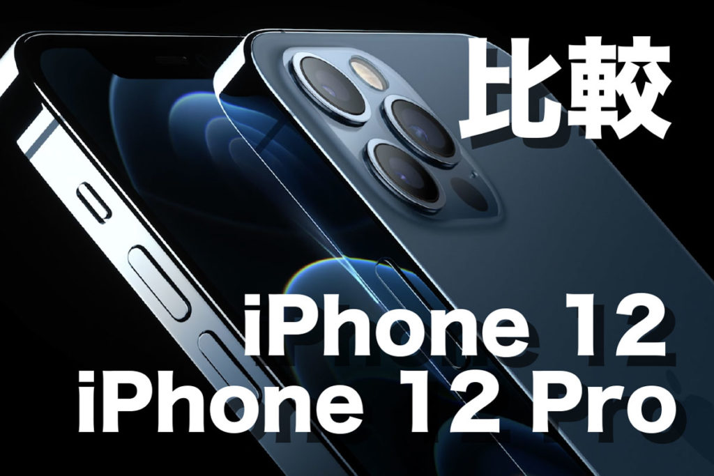 iPhone 12・iPhone 12 Pro 比較