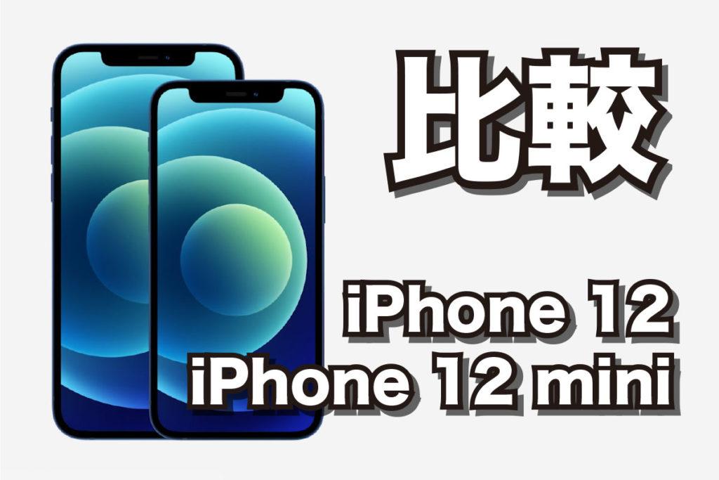 iPhone 12とiPhone 12 miniを比較