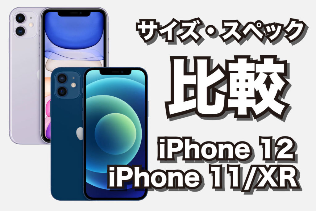 iPhone 12・iPhone 11/XRの比較