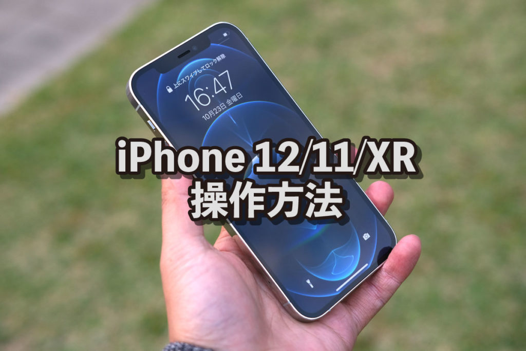 iPhone 12/11XR 操作方法