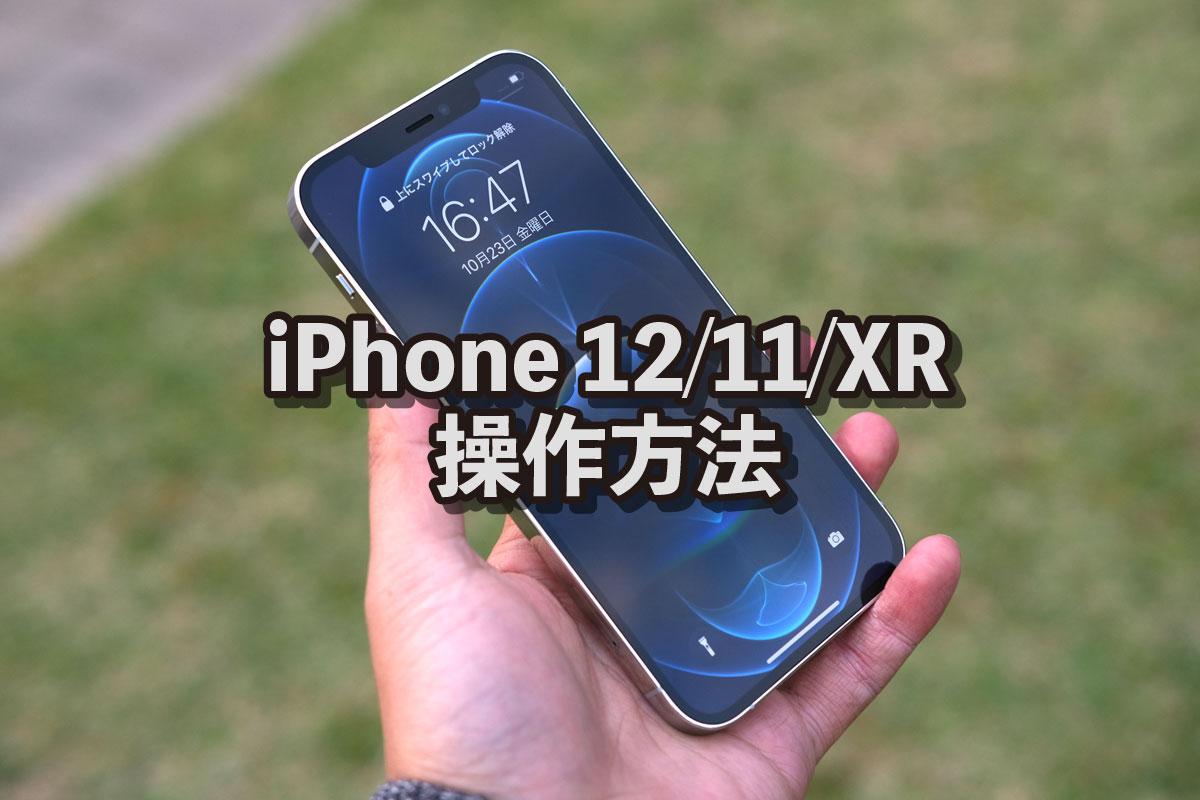 起動 iphone12 再