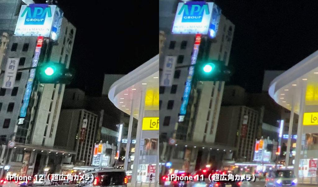 iPhone 12と11の超広角カメラの画質比較