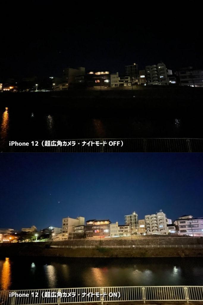 iPhone 12 超広角カメラのナイトモード