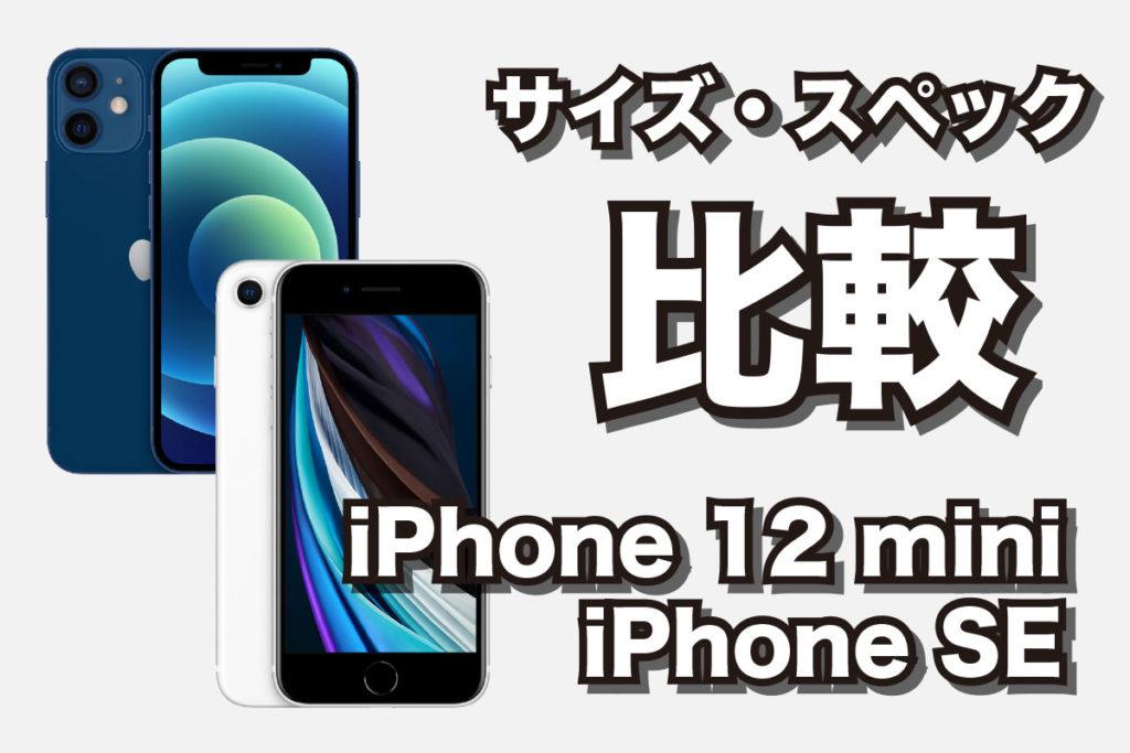 iPhone 12 mini・iPhone SE 比較