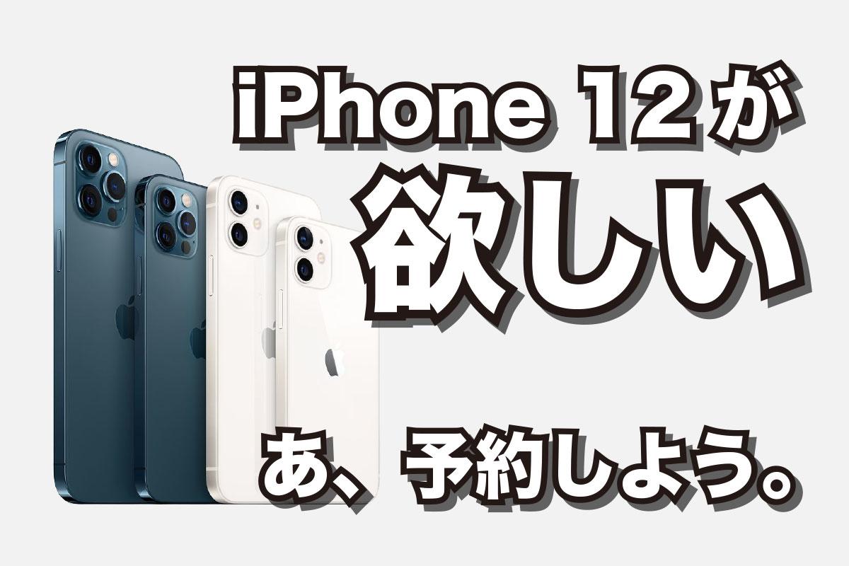 Iphone se2 予約