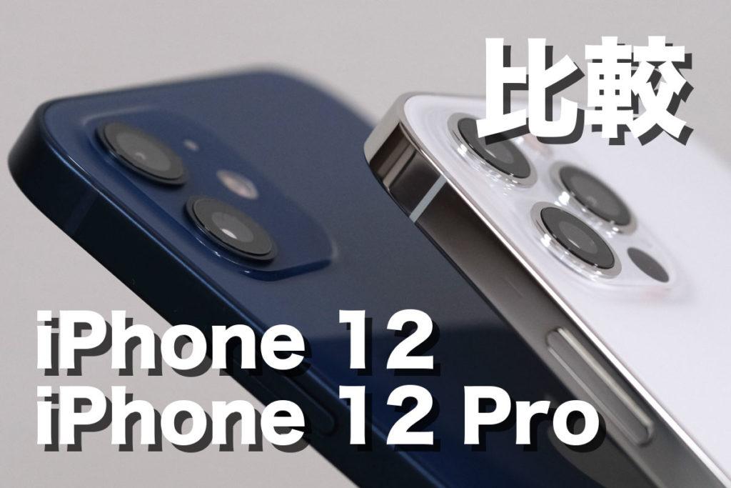 iPhone 12・iPhone 12 Pro 比較