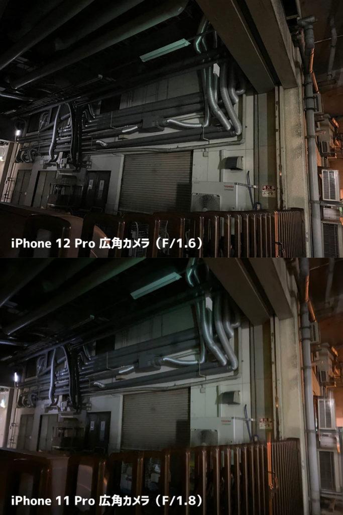 iPhone 12 Pro 広角カメラの画質比較(暗いところ)