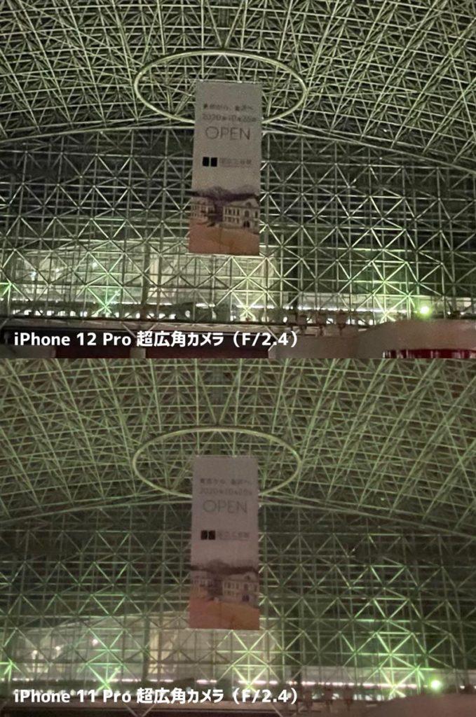 iPhone 12 Pro 超広角カメラの画質を比較(拡大)