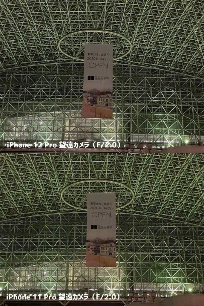 iPhone 12 Pro 望遠カメラの画質を比較