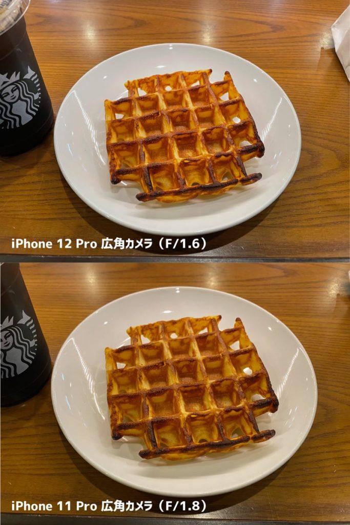 iPhone 12 Pro 食事の色合いが改善した