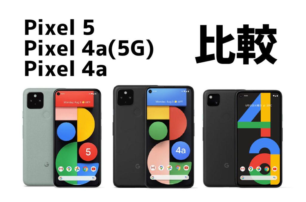 Pixel 5・Pixel 4(5G)・Pixel 4a 比較