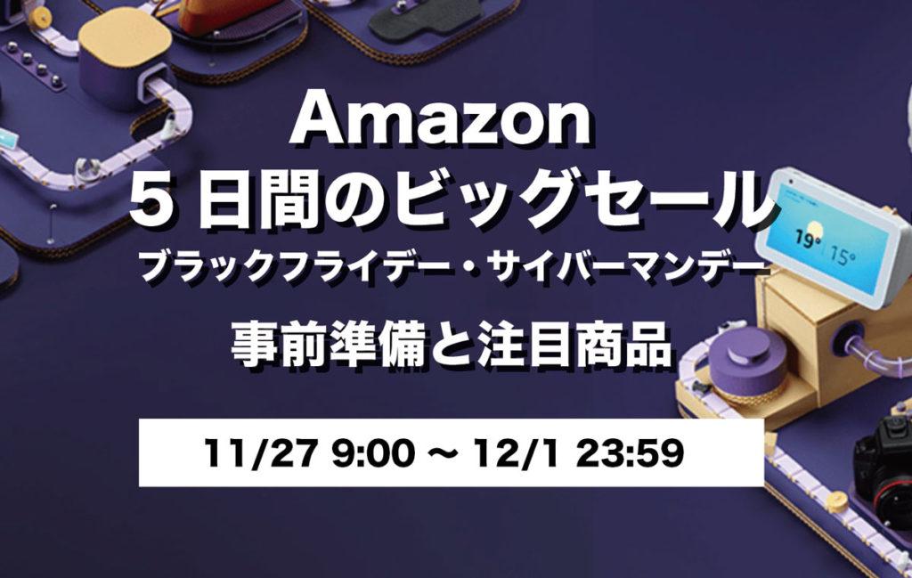 Amazon 5日間のビッグセール2020