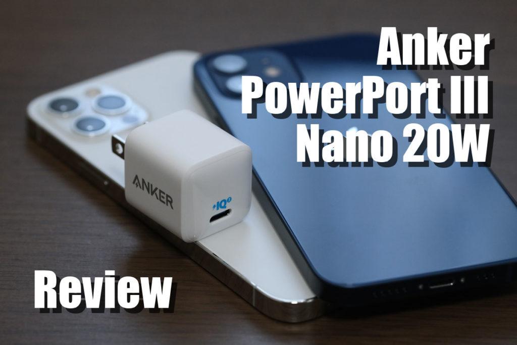 Anker PowerPort III Nano 20W レビュー