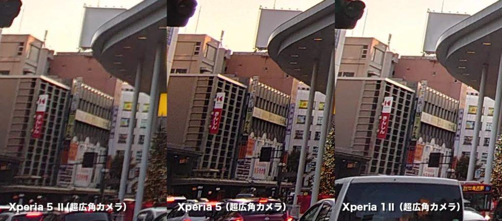 Xperia 5 Ⅱ・Xperia 5・Xperia 1 Ⅱ 超広角カメラ画質比較