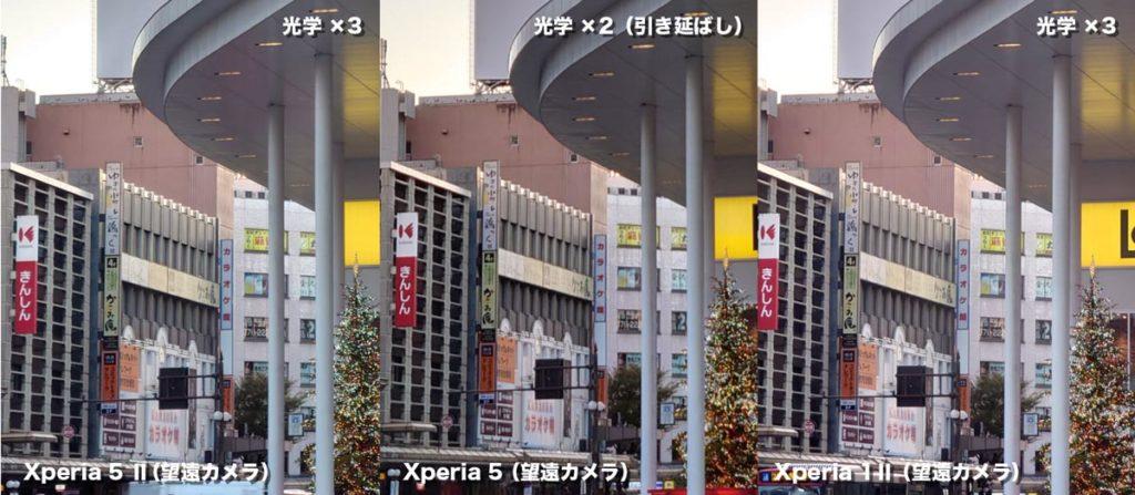 Xperia 5 Ⅱ・Xperia 5・Xperia 1 Ⅱ 望遠カメラ画質比較