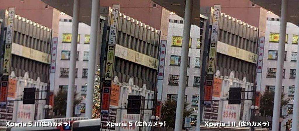 Xperia 5 Ⅱ・Xperia 5・Xperia 1 Ⅱ 広角カメラ画質比較