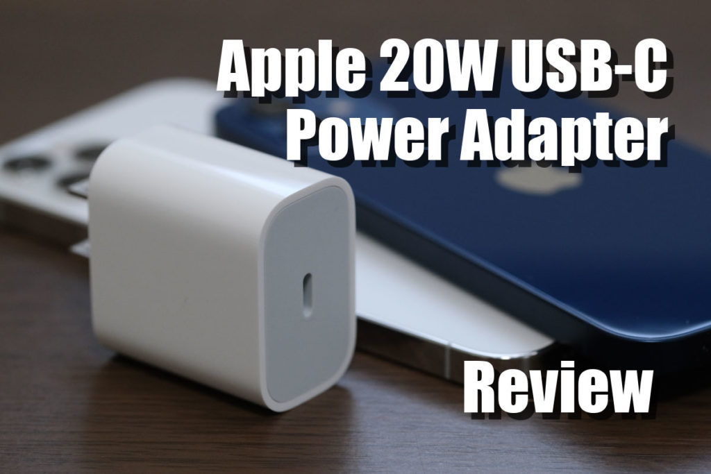 Apple 20W USB-C電源アダプタ レビュー