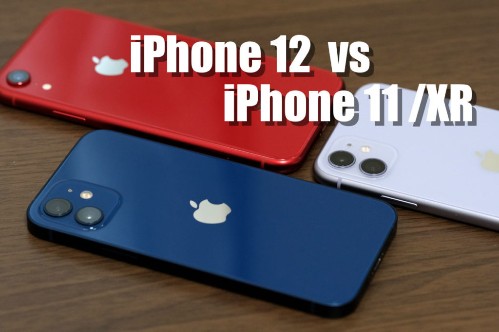 iPhone 12・11・XR 比較