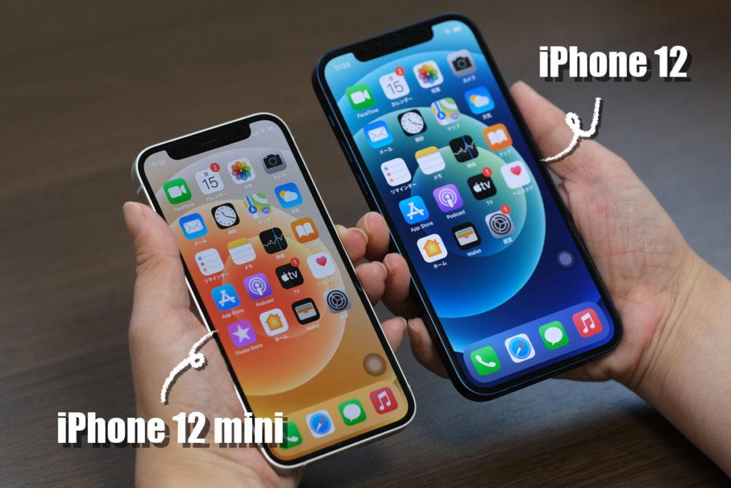 iPhone 12 mini・12 サイズの違いを比較